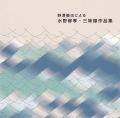 野澤徹也による 水野修孝・三味線作品集[2487]