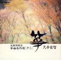 正派邦楽会  箏曲名作選(十二)/久本玄智[2510]