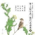 箏・三弦古典/現代名曲集25/正派邦楽会[2556]