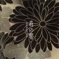 菊の響 菊原琴治作品集[2569]