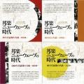 邦楽ニューウェーブの時代 No.1〜4 一括購入[2585-2]
