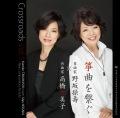 Crossroads Vol.1 作曲家 高橋久美子×箏曲家 野坂操壽─箏曲を繋ぐ[2589]