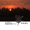 正派邦楽会による箏曲名作選[十三]松本雅夫[2602]