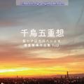 千鳥五重想 阪口夕山の尺八による菊重精峰作品集vol.2[2606]