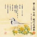 箏・三弦 古典/現代名曲集28[2632]