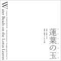 蓮葉の玉/雅楽トリオ「千歳」[2636]