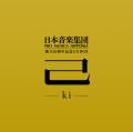 日本音楽集団 創立55周年記念CD BOX「己-ki-」[2644]