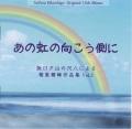 あの虹の向こう側に 阪口夕山の尺八による菊重精峰作品集Vol.3[2646]
