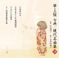 箏・三弦 古典/現代名曲集29/正派邦楽会[2656]