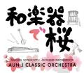 和楽器で桜/AUN J クラシック・オーケストラ[31004]