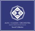 Sound Collection/AUN Jクラシック・オーケストラ[31006]