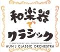 和楽器でクラシック/AUN Jクラシック・オーケストラ[31007]