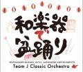 和楽器で盆踊り/TEAM J クラシック・オーケストラ[31009]