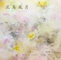 花鳥風月/邦楽2.0[31023]