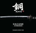 HAGANE/AUN&HIDE[31029]