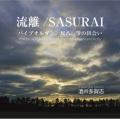 【予約受付中】流離/SASURAI/酒井多賀志[31038]