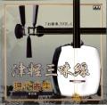 CD 津軽三味線 現代曲集 打擦奏 VOL.4[31039]