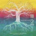 環ル森─Sustainable Forest/AUN J クラシック・オーケストラ[31048]