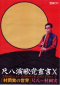 尺八演歌党宣言X 村岡実の世界[3502]