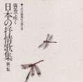 CD 篠笛で吹く 日本の抒情歌集 第一集/福原道子[3750]