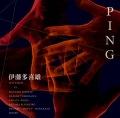 PING/伊藤多喜雄[3826]