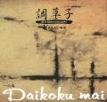 Daikoku mai 一の巻/調草子Kaori-ne[3901]