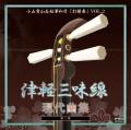 津軽三味線 現代曲集 打擦奏 Vol.2[3949]