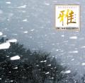 GOLDEN☆BEST 雅─みやび─ 津軽三味線 Meets 高橋竹山[3955]