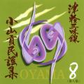 CD 津軽三味線 小山貢民謡集 第八集 津軽あいや節・他[3962-08]