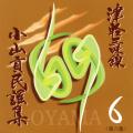 CD 津軽三味線 小山貢民謡集 第六集 津軽じょんがら節(踊用)・他[3962-06]