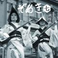 ぞめき七 徳島阿波おどり 純情派[3998]