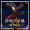 津軽三味線 現代曲集 打擦奏 VOL.3[3999]