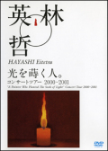 光を蒔く人─林英哲コンサート2000-2001[4044]