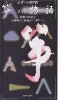 【セール品】箏の物語(VHS)[4072-2]