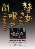 DVD 瞽女さんの唄が聞こえる[4106]