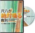 DVD 尺八が絶対鳴る教則[4107]