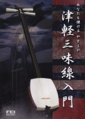 DVD あなたも弾ける やさしい津軽三味線入門[4109]