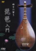 DVD 幽玄の響き 琵琶入門[4110]