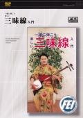 DVD 一緒に弾こう 楽しい 三味線入門[4111]