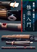 DVD 篳篥・笙・龍笛 五常楽にチャレンジ「雅楽入門」[4123]