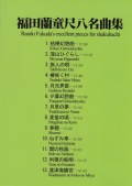 DVD 福田蘭童尺八名曲集[4125]
