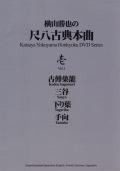 DVD 横山勝也の尺八古典本曲 壱[4126]