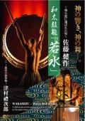 DVD 和太鼓能「若水」/佐藤健作[4128]