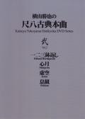 DVD 横山勝也の尺八古典本曲 弐[4130]