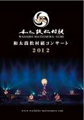 DVD 和太鼓松村組 コンサート2012[4134]