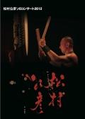 DVD 松村公彦ソロコンサート2012[4136]