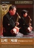 DVD 楽器の世界コレクション4 長唄三味線[4139]