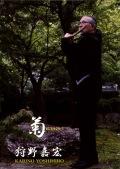 DVD 菊/狩野嘉宏[4147]