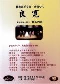 戯曲「良寛」公演DVD[4153]
