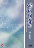 DVD 神仙調舞曲[4166]